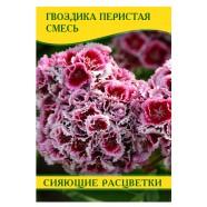 Насіння гвоздики Периста Суміш, 50 г