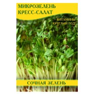 Насіння салату Крес-Салат, мікрозелень, 0,5 кг
