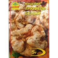 Міцелій гриба Трюфель білий, 5г