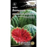 Семена арбуза Большая пекинская радость, 2г