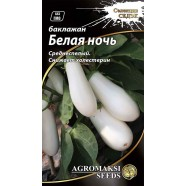 Семена баклажана Белая ночь, 0,3г