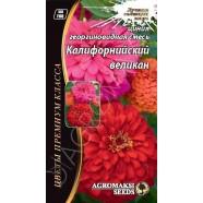 Насіння квітів Цінія Каліфорнійський велетень георгиновидная суміш, 0,3 г