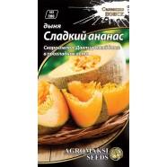 Семена дыни Сладкий ананас, 2г