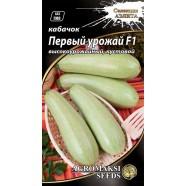 Семена кабачка Первый урожай F1, 1г