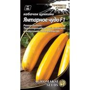 Семена кабачка цукини Янтарное чудо F1, 2г