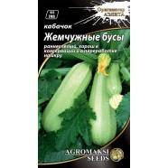 Семена кабачка Жемчужные бусы, 2г