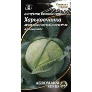 Семена капусты белокочанной Харьковчанка, 1г