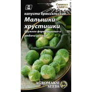 Насіння капусти брюссельська Малятка-Хрустишки, 0,3 г