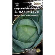 Семена капусты белокочанной Зимовка 1474, 1г