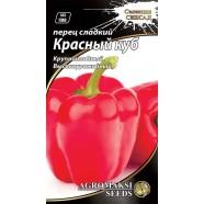 Перець солодкий Червоний куб, 0,2 г