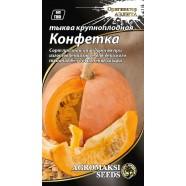 Семена тыквы крупноплодная Конфетка, 2г