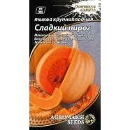 Семена тыквы крупноплодная Сладкий пирог, 2г