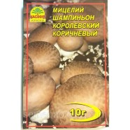 Мицелий гриба Шампиньон Королевский Коричневый, 10г