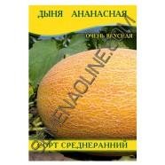 Семена дыни Ананасная, 0,5кг
