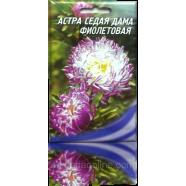 Семена астры Седая дама фиолетовая, 0,5 г