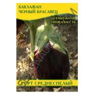 Насіння баклажана Чорний Красень, 100 г