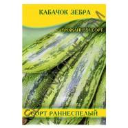 Насіння кабачка Зебра, 100 г