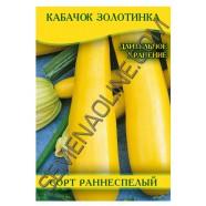 Семена кабачка Золотинка, 100 г