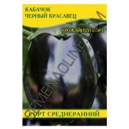 Насіння кабачка Чорний Красень, 100 г