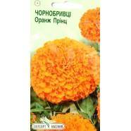Насіння чорнобривців прямостоячих Оранж Принц, 0,5 р.