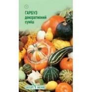 Семена Декоративной тыквы смесь, 5шт.