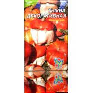 Семена тыквы декоративной, 5 шт.