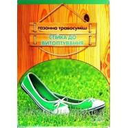 Семена травы для газонов Стойкая к вытаптыванию, 800г