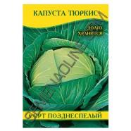 Семена капусты Тюркис, 100 г
