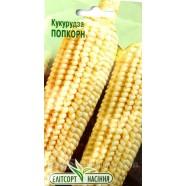 Насіння кукурудзи Попкорн, 5г