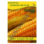 Насіння кукурудзи Попкорн жовтий, 1кг