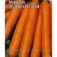 Насіння моркви Делікатесна, 10г