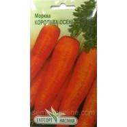 Насіння моркви Королева осені, 2г
