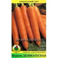 Насіння моркви Делікатесна, 1кг