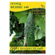Семена огурца Феникс 640, 100 г