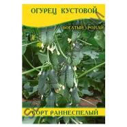 Семена огурца Кустовой, 100 г