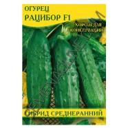 Семена огурца Рацибор F1, 100 г