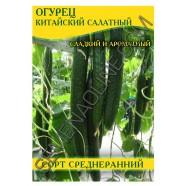 Семена огурца Китайский Салатный, 0,5кг