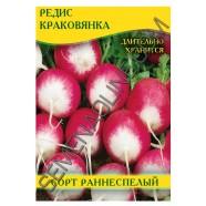 Семена редиса Краковянка, 100 г