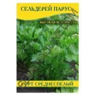Семена сельдерея Парус, 0,5кг