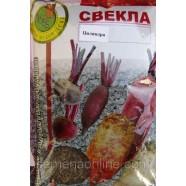 Семена свеклы столовая Цилиндра, 0,5кг