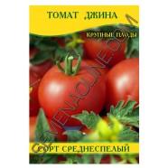 Семена томата Джина, 100 г