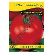 Семена томата Баллада, 100 г