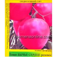 Семена томата Бычье Сердце розовое, 100г