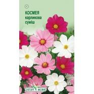 Семена цветов Космея карликовая смесь, 0,2г.
