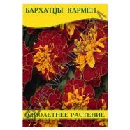 Семена Бархатцев Кармен, 0,5 кг