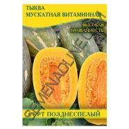 Семена тыквы Мускатная Витаминная, 100 г