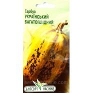 Семена тыквы Украинская многоплодная, 12 семян