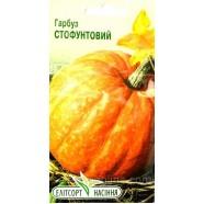 Насіння гарбуза Стофунтовая, 12 насінин