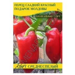 Семена переца сладкого Подарок Молдовы красный, 100г