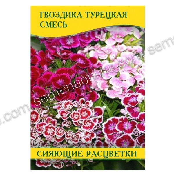 Семена гвоздики Турецкая Смесь, 50 г